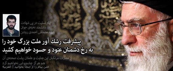 http://epelak313.persiangig.com/tasavir/Rahbareman/payameagha_shahidroshan.JPG